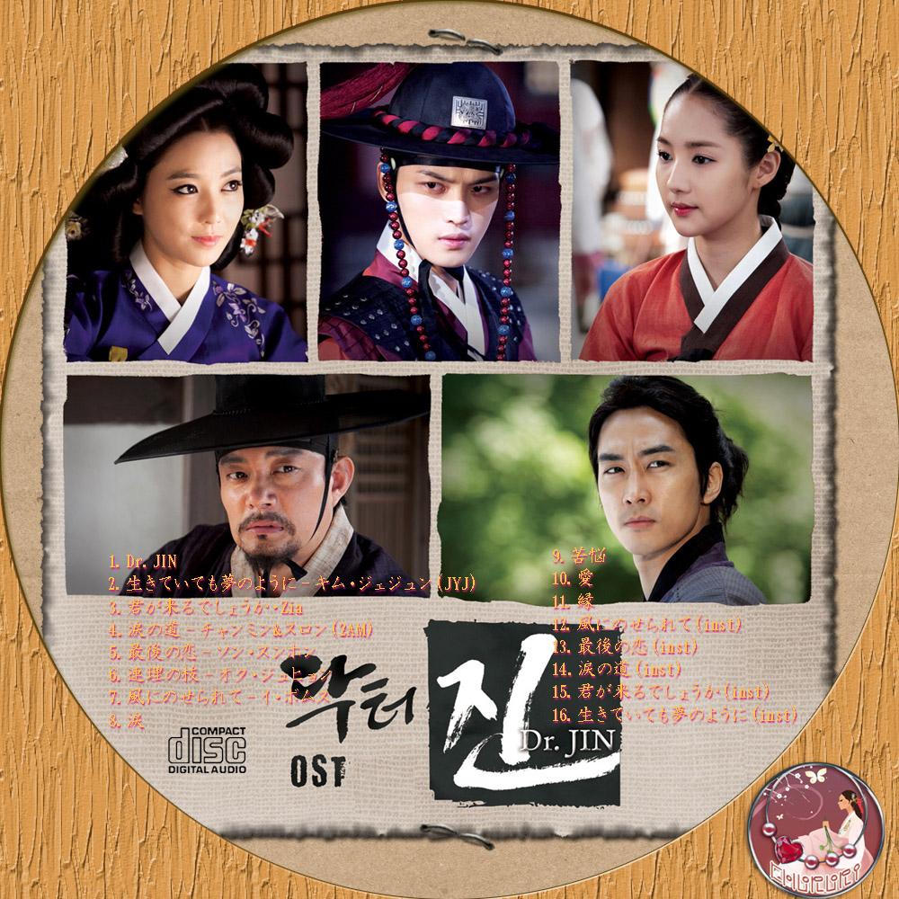 カッチカジャ☆韓国Drama・OST♪Label☆ 韓国ドラマOST☆レーベル(タ行) Dr.JIN