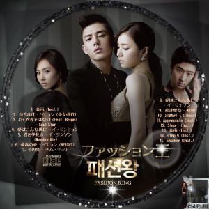 ファッション王(SBS月火ドラマ) Special OST