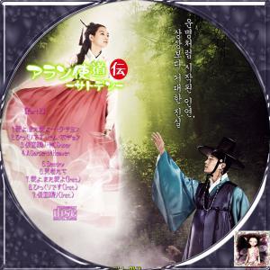 「アラン使道伝」OST-part2
