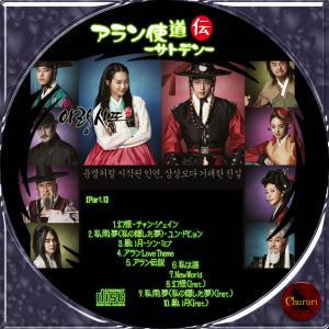 「アラン使道伝」OST-part.1