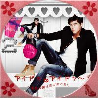 アイドゥ・アイドゥ~素敵な靴は恋のはじまり2