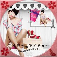 アイドゥ・アイドゥ~素敵な靴は恋のはじまり1
