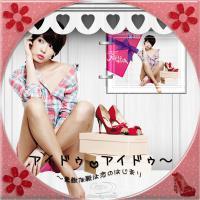 アイドゥ・アイドゥ~素敵な靴は恋のはじまり1BD