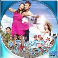 海雲台の恋人たち2-BD