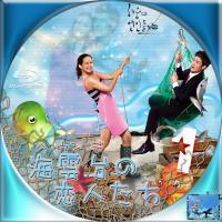 海雲台の恋人たち1-4BD