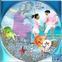 海雲台の恋人たち2-1BD