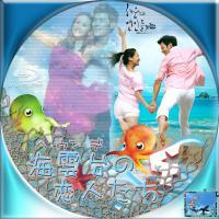 海雲台の恋人たち4-3BD