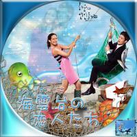 海雲台の恋人たち4-2BD
