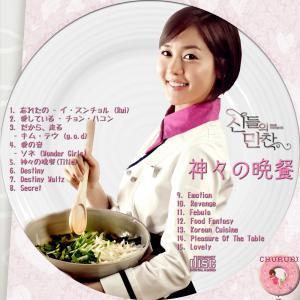 神々の晩餐OST