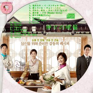 神々の晩餐OST-1