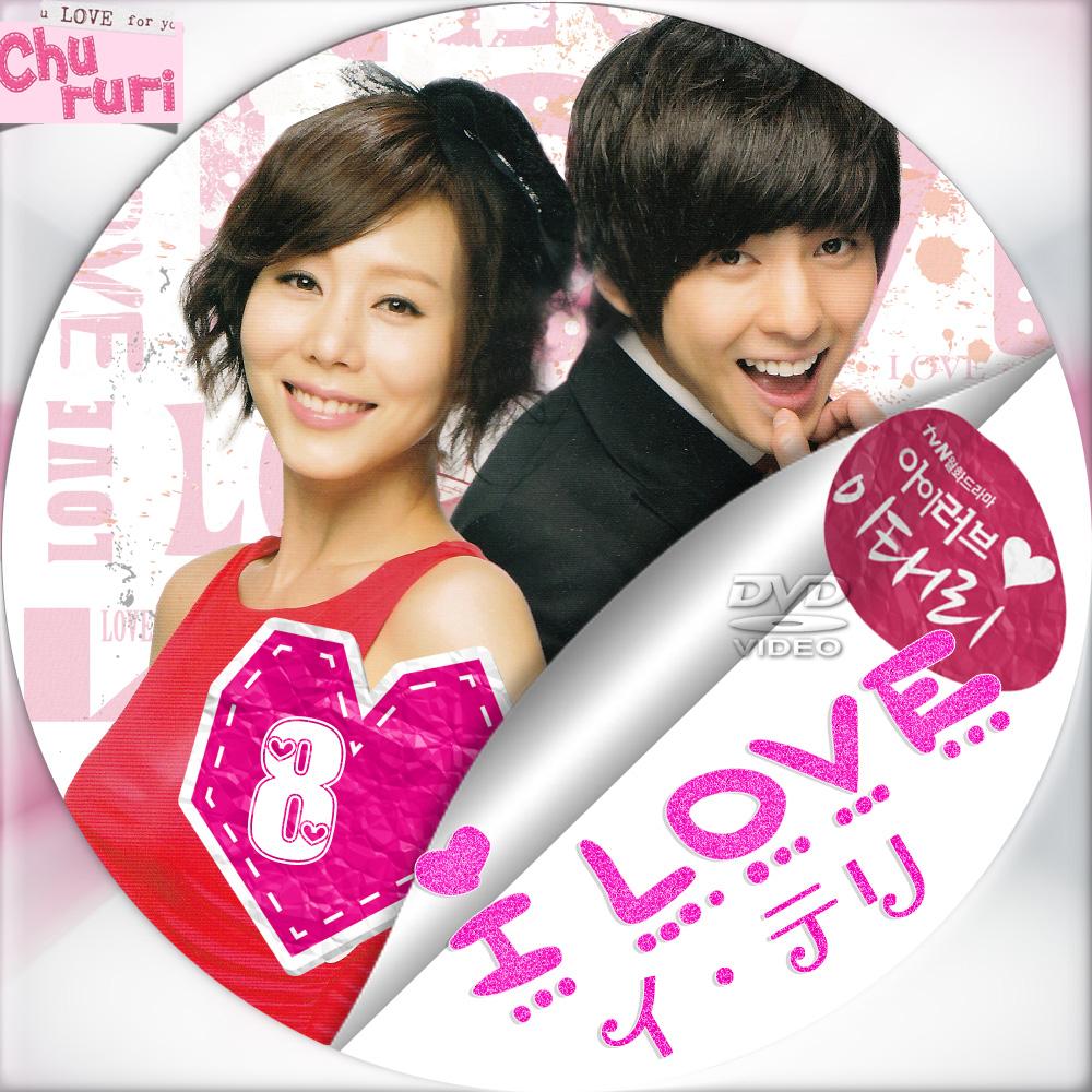 I love Lee Tae Ri Sub Español | Dorama Online