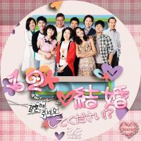 結婚してください! DVD12
