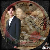 蒼のピアニスト1