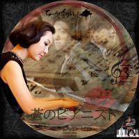 蒼のピアニスト3