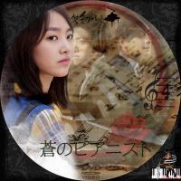 蒼のピアニスト4