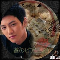 蒼のピアニスト6