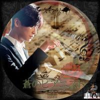 蒼のピアニスト7