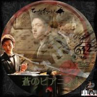 蒼のピアニスト12