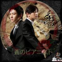 蒼のピアニスト15