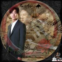 蒼のピアニスト1BD