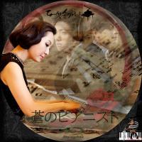 蒼のピアニスト3BD
