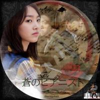 蒼のピアニスト4BD