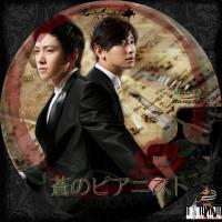 蒼のピアニスト9BD