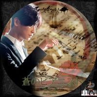 蒼のピアニスト6BD