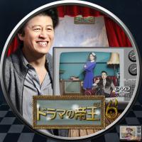 ドラマの帝王6