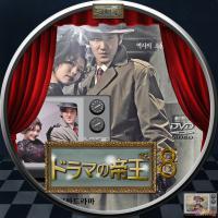 ドラマの帝王8