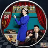 ドラマの帝王9