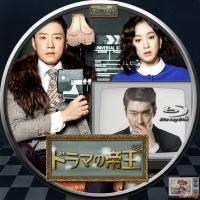ドラマの帝王5BD