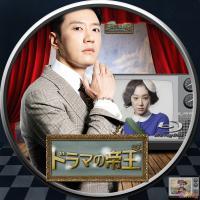 ドラマの帝王1BD