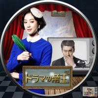ドラマの帝王2BD