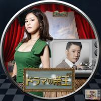 ドラマの帝王4BD