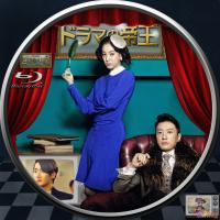 ドラマの帝王7BD