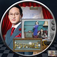 ドラマの帝王5