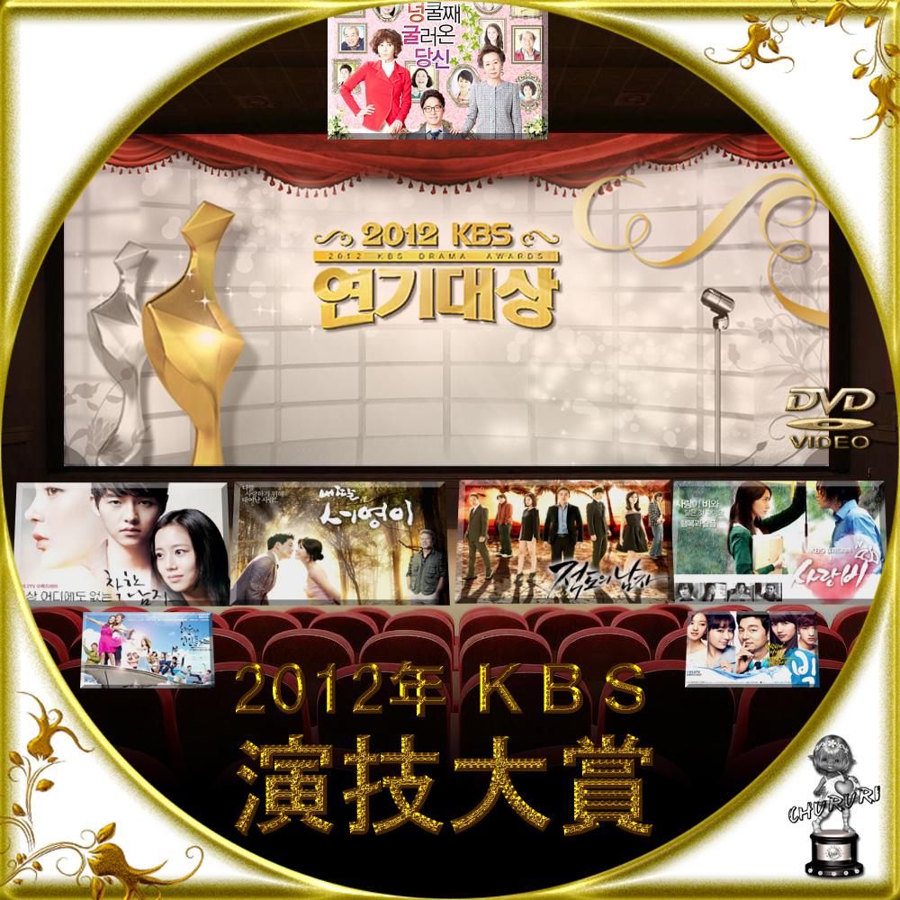 カッチカジャ☆韓国Drama・OST♪Label☆ 2012KBS演技大賞☆レーベル