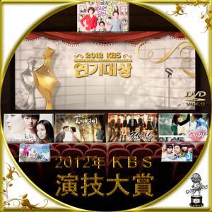 2012KBS演技大賞