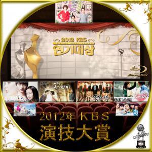 2012KBS演技大賞BD