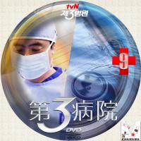 第3病院9
