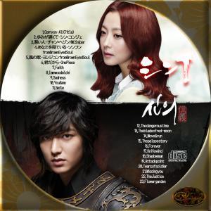 シンイ-信義-OST
