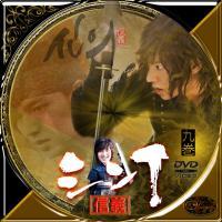 シンイ-信義-9