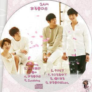 2AM ある春の日(韓国盤)-2