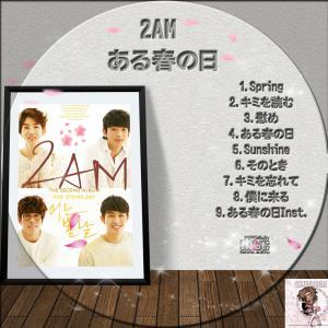 2AM ある春の日(韓国盤)