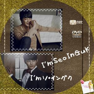 Im Seo InGuK