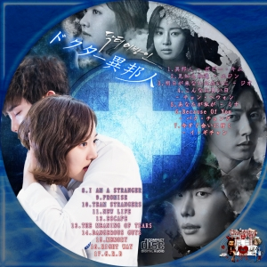ドクター異邦人B OST