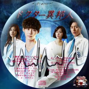 ドクター異邦人A-OST
