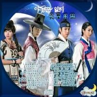 夜警日誌OST