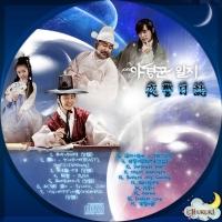 夜警日誌 OST Part 2